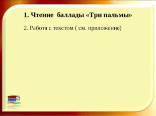 1. Чтение баллады «Три пальмы» 2. Работа с текстом ( см. приложение)