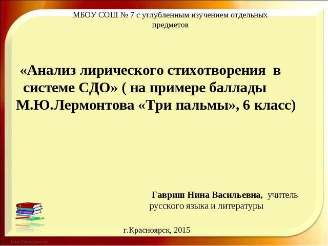 Гавриш Нина Васильевна, учитель русского языка и литературы «Анализ лирическ...