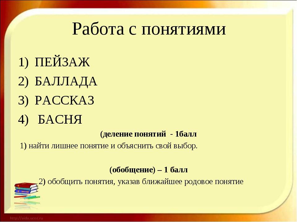 Работа с понятиями ПЕЙЗАЖ БАЛЛАДА РАССКАЗ БАСНЯ (деление понятий - 1балл 1) н...