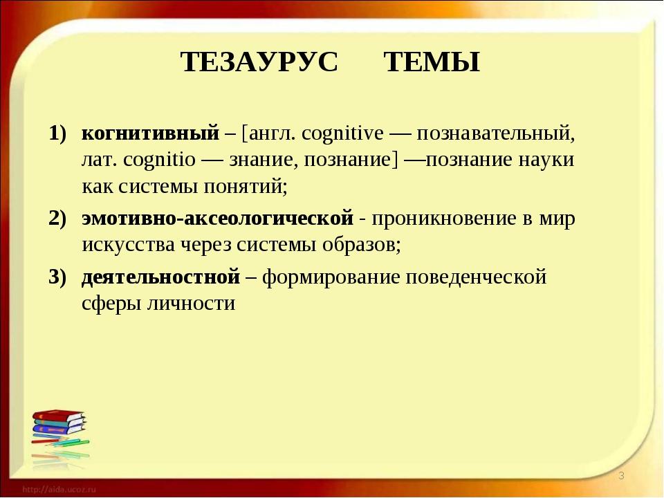 * ТЕЗАУРУС ТЕМЫ когнитивный – [англ. cognitive — познавательный, лат. cogniti...