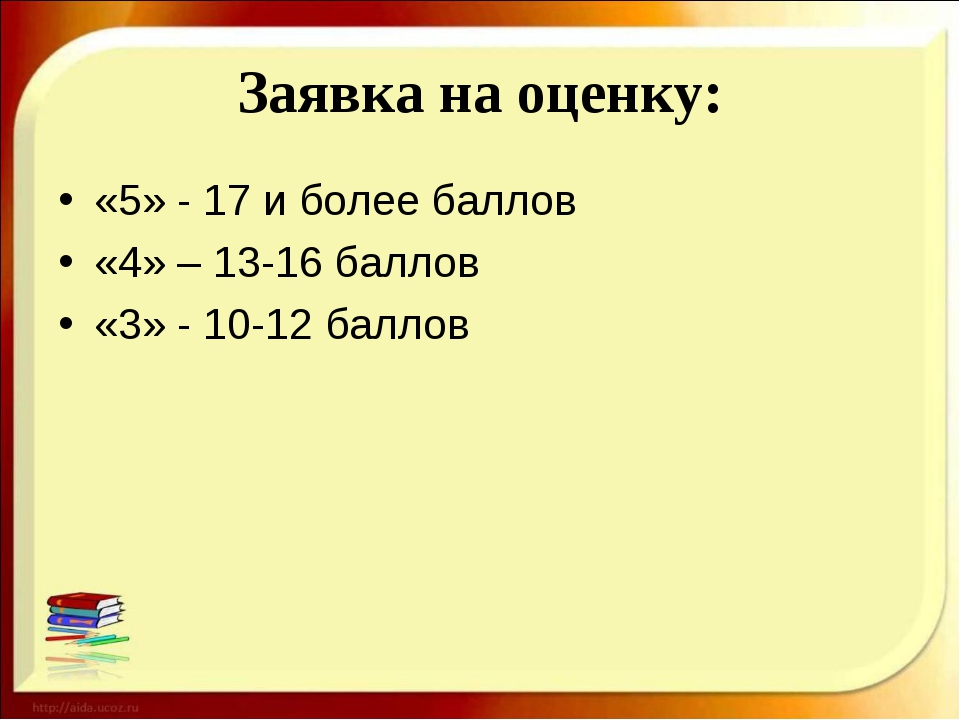 Заявка на оценку: «5» - 17 и более баллов «4» – 13-16 баллов «3» - 10-12 баллов