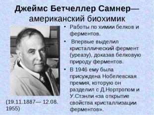 Джеймс Бетчеллер Самнер— американский биохимик (19.11.1887— 12.08. 1955) Рабо