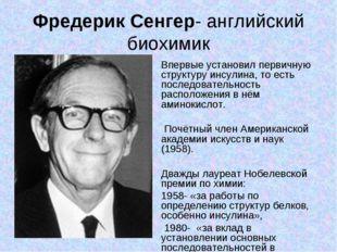 Фредерик Сенгер- английский биохимик Впервые установил первичную структуру ин
