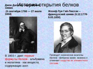 История открытия белков Джон Дальтон- английский химик (6 сентября 1766— 27