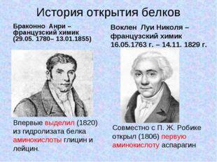 История открытия белков Браконно Анри –французский химик (29.05. 1780– 13.01.