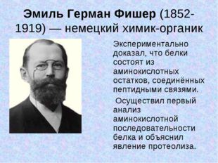 Эмиль Герман Фишер (1852-1919) — немецкий химик-органик Экспериментально дока