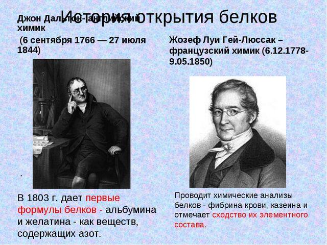 История открытия белков Джон Дальтон- английский химик (6 сентября 1766— 27...