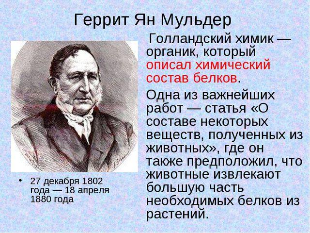 Геррит Ян Мульдер 27 декабря 1802 года— 18 апреля 1880 года Голландский хими...