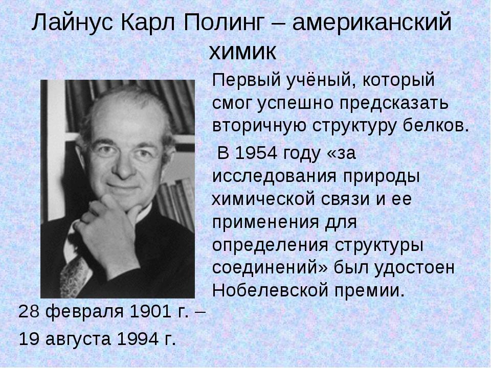 Лайнус Карл Полинг – американский химик 28 февраля 1901 г. – 19 августа 1994...