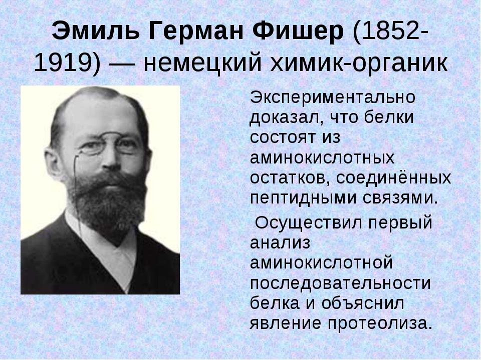 Эмиль Герман Фишер (1852-1919) — немецкий химик-органик Экспериментально дока...