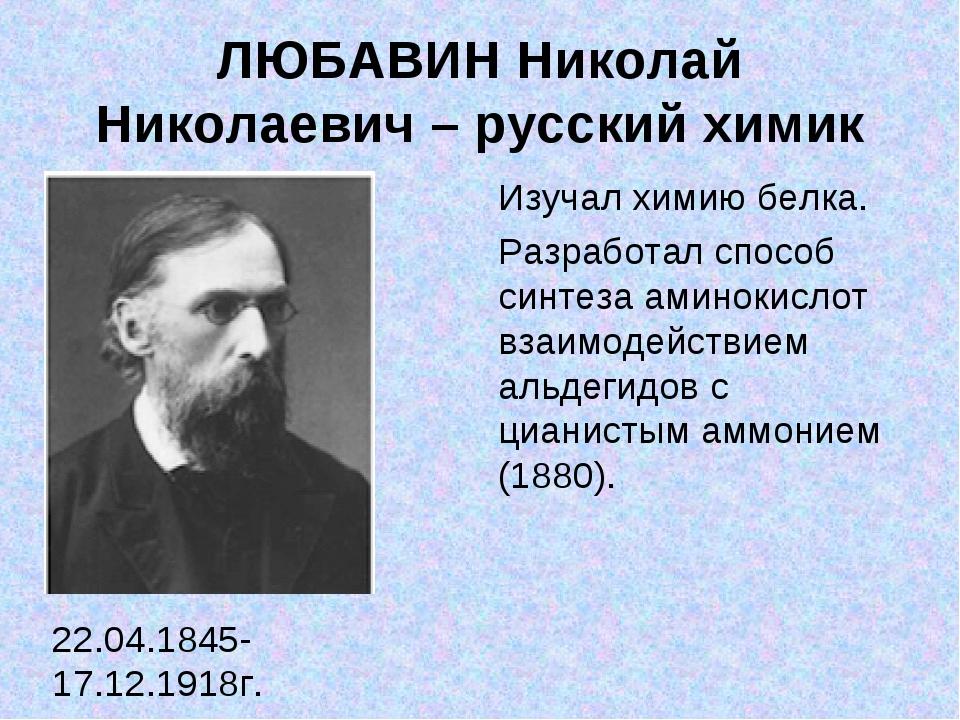 ЛЮБАВИН Николай Николаевич – русский химик 22.04.1845-17.12.1918г. Изучал хи...