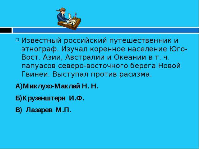 Известный российский путешественник и этнограф. Изучал коренное население Юг...