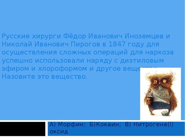 Русские хирурги Фёдор Иванович Иноземцев и Николай Иванович Пирогов в 1847 г...