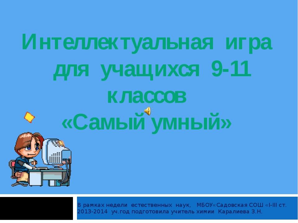 В рамках недели естественных наук, МБОУ«Садовская СОШ «I-III ст. 2013-2014 у...