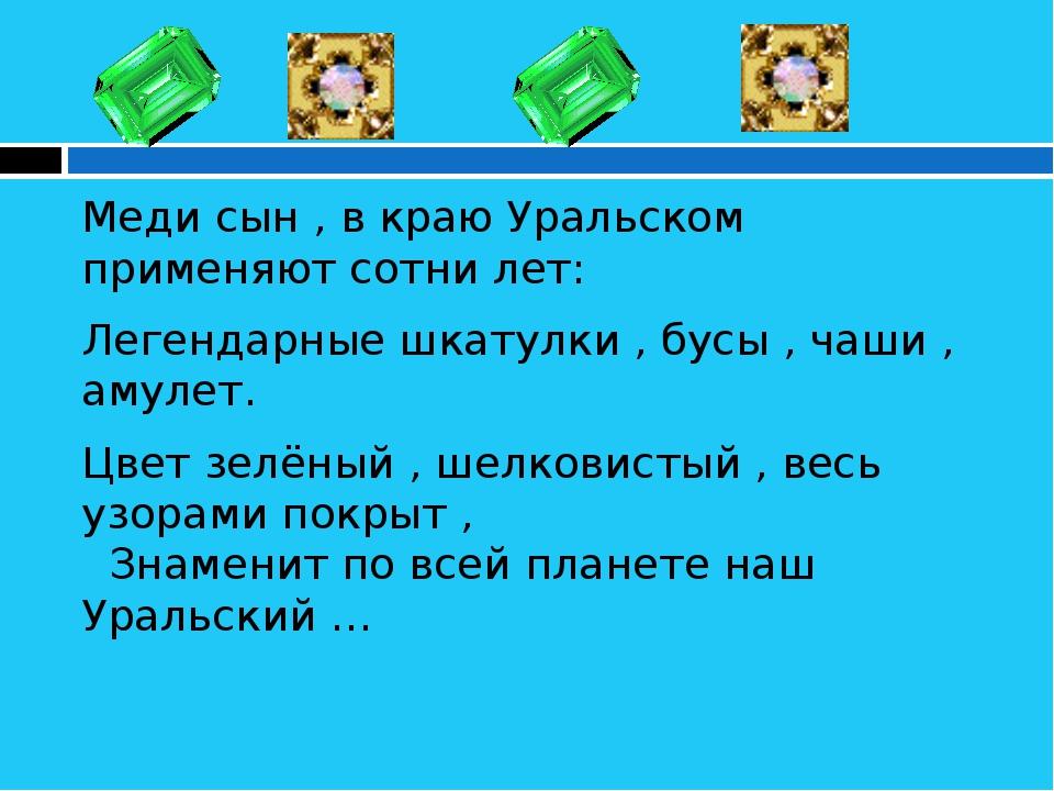 Меди сын , в краю Уральском применяют сотни лет: Легендарные шкатулки , бусы...