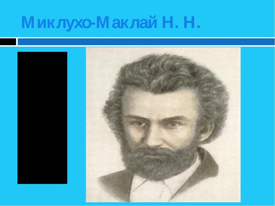 Миклухо-Маклай Н. Н.