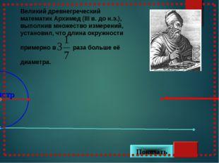 * Показать Великий древнегреческий математик Архимед (III в. до н.э.), выполн