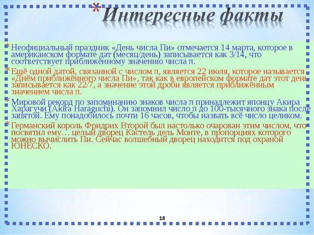* Неофициальный праздник «День числа Пи» отмечается 14 марта, которое в амери...