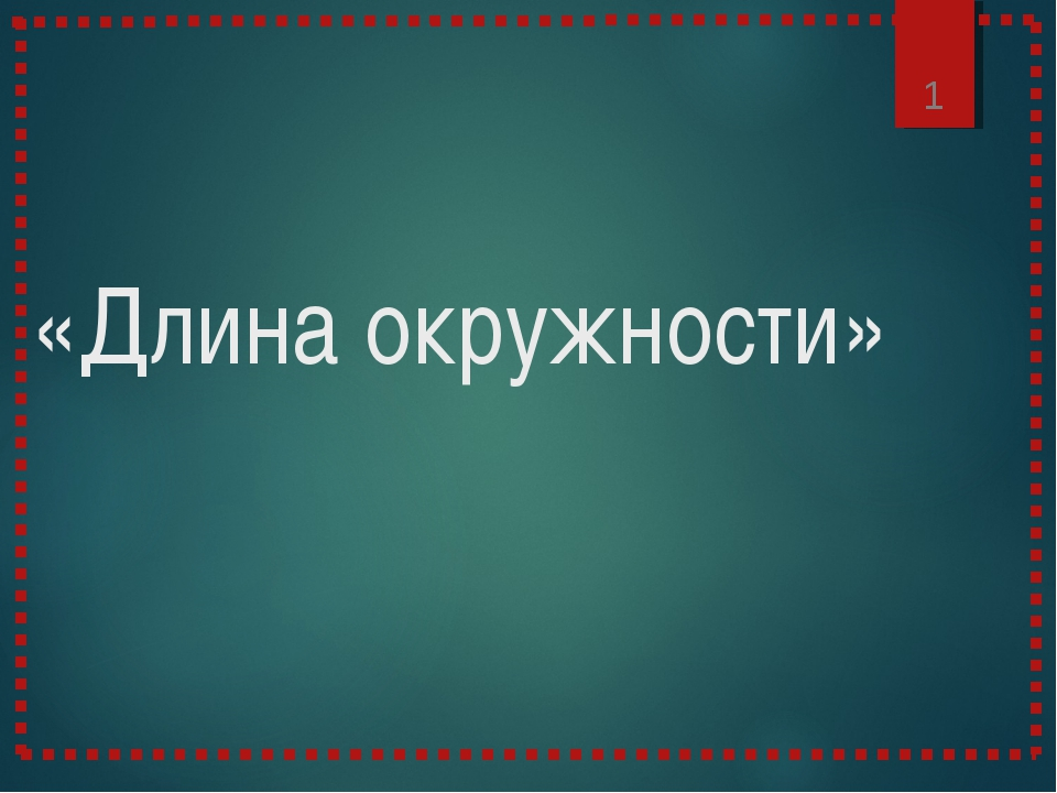 «Длина окружности» *