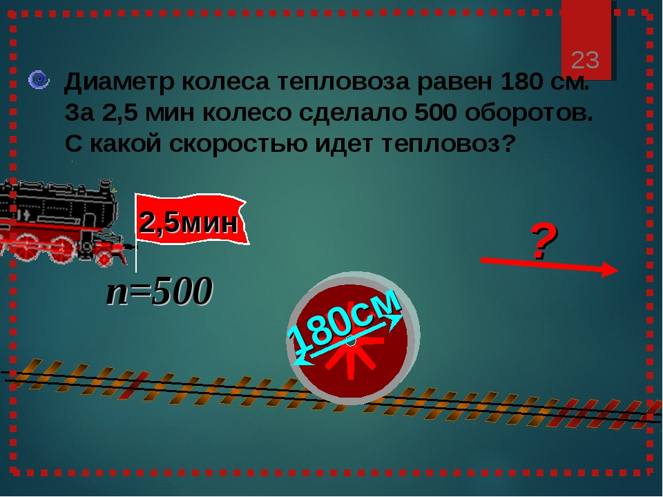 * Диаметр колеса тепловоза равен 180 см. За 2,5 мин колесо сделало 500 оборот...