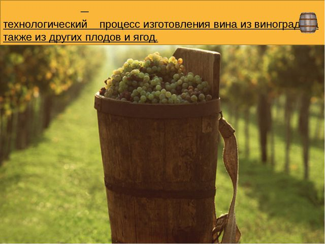 Виноде́лие— технологический процессизготовлениявинаизвинограда, а также...