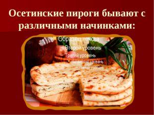 Осетинские пироги бывают с различными начинками: