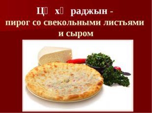 Цӕхӕраджын - пирог со свекольными листьями и сыром