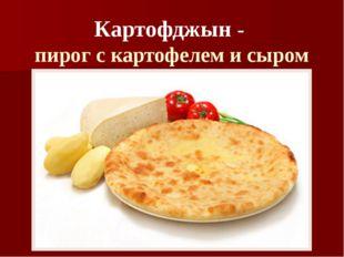 Картофджын- пирог с картофелем и сыром