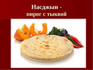 Насджын - пирог с тыквой