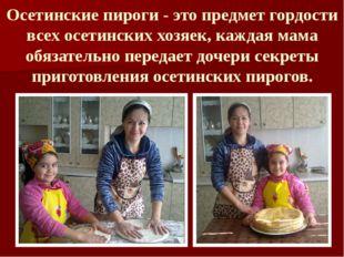 Осетинские пироги - это предмет гордости всех осетинских хозяек, каждая мама