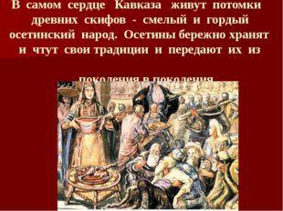 В самом сердце Кавказа живут потомки древних скифов - смелый и гордый осетин
