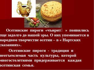 Осетинские пироги «чъиритӕ» появились еще задолго до нашей эры. О них упомин