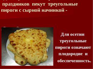Для культовых и религиозных праздников пекут треугольные пироги с сырной нач