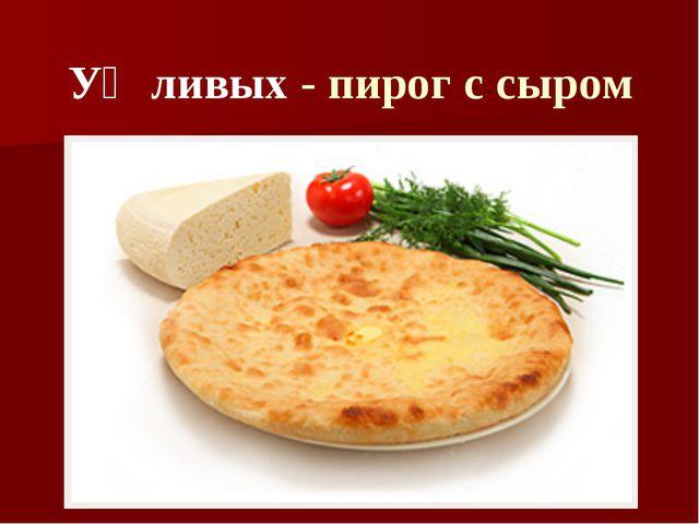 Уӕливых - пирог с сыром