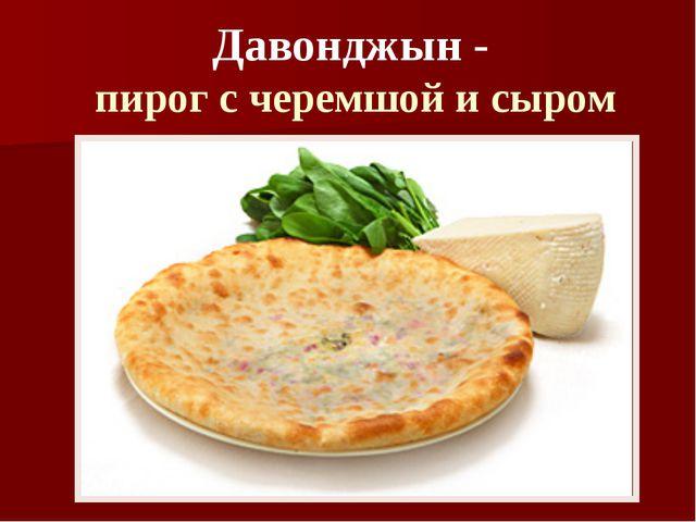 Давонджын - пирог с черемшой и сыром