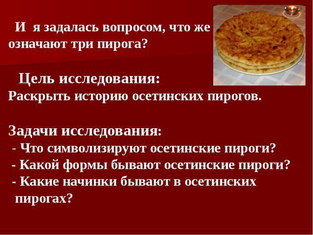 И я задалась вопросом, что же означают три пирога? Цель исследования: Раскры...
