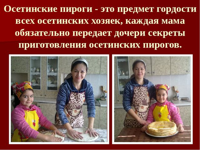 Осетинские пироги - это предмет гордости всех осетинских хозяек, каждая мама...