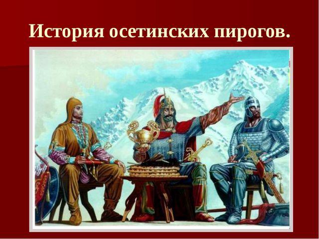 История осетинских пирогов.