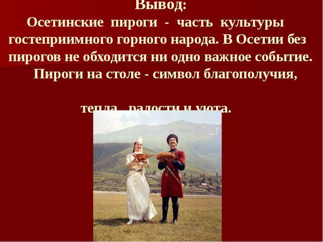 Вывод: Осетинские пироги - часть культуры гостеприимного горного народа. В О...