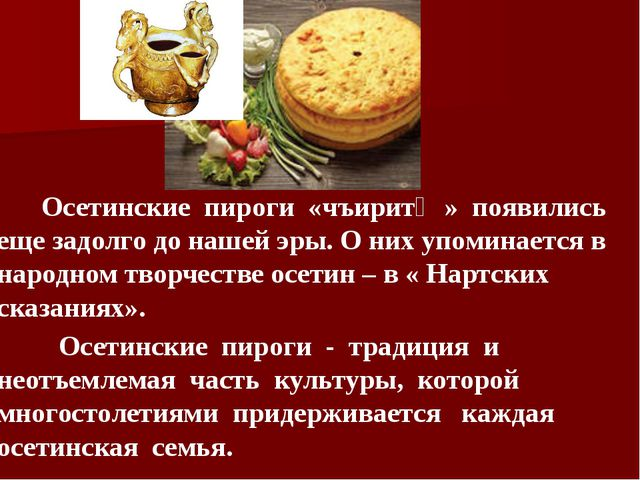 Осетинские пироги «чъиритӕ» появились еще задолго до нашей эры. О них упомин...