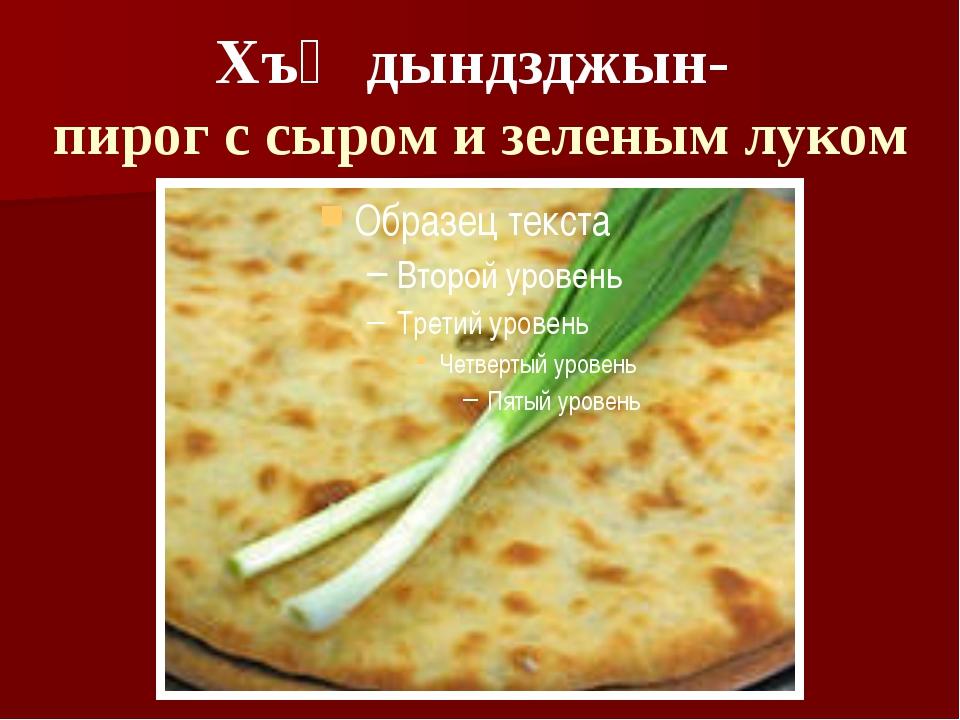 Хъӕдындзджын- пирог с сыром и зеленым луком