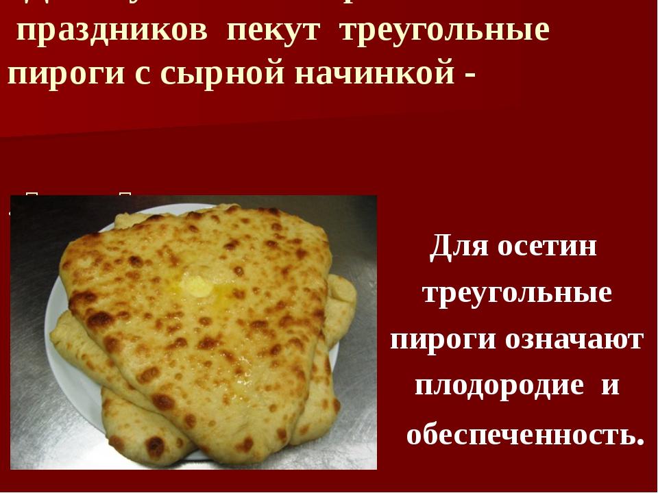 Для культовых и религиозных праздников пекут треугольные пироги с сырной нач...