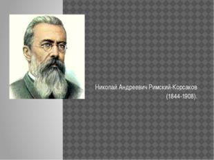 Николай Андреевич Римский-Корсаков (1844-1908).