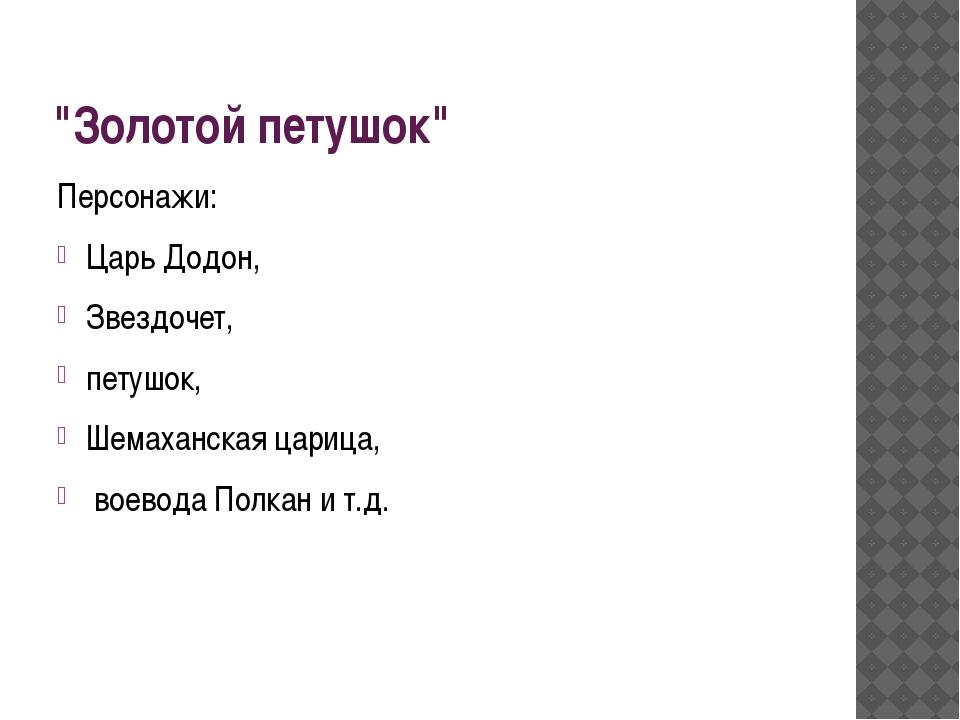 """""""Золотой петушок"""" Персонажи: Царь Додон, Звездочет, петушок, Шемаханская цари..."""