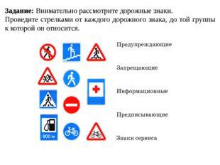 Задание: Внимательно рассмотрите дорожные знаки. Проведите стрелками от каждо
