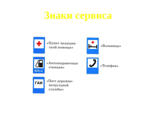 Знаки сервиса