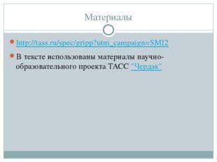 Материалы http://tass.ru/spec/gripp?utm_campaign=SMI2 В тексте использованы м