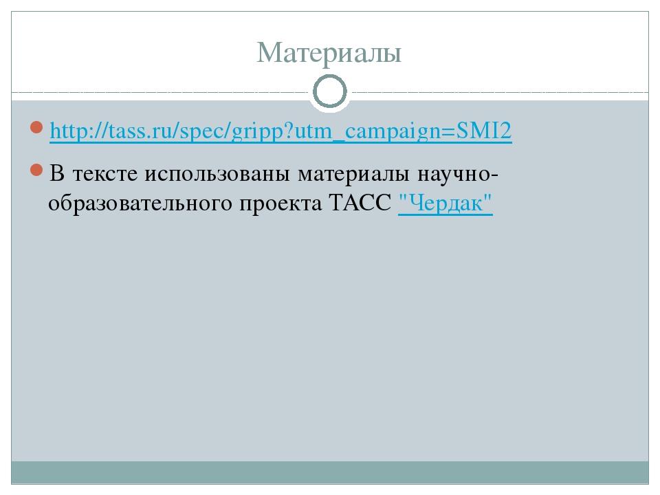 Материалы http://tass.ru/spec/gripp?utm_campaign=SMI2 В тексте использованы м...