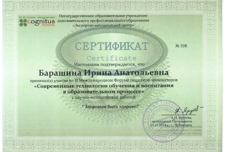 C:\Users\admin\Desktop\Скан. дипломы Барашиной И.А\04db-0001646a-c989f53a.jpg