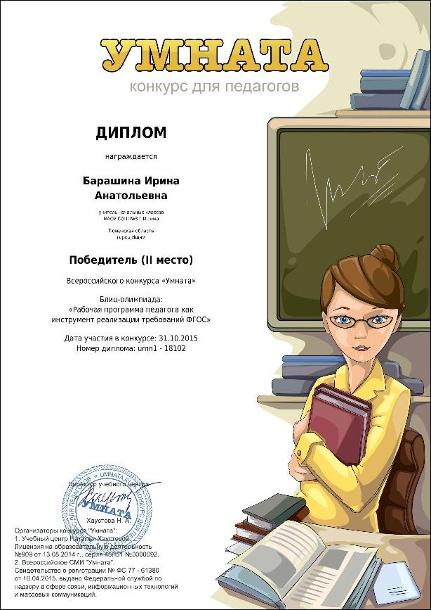 C:\Users\admin\Desktop\Скан. дипломы Барашиной И.А\0c51-0001cd88-51f6681d.jpg